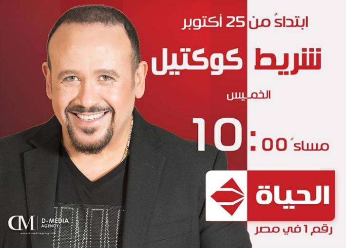 بوستر إعلان برنامج هشام عباس الجديد