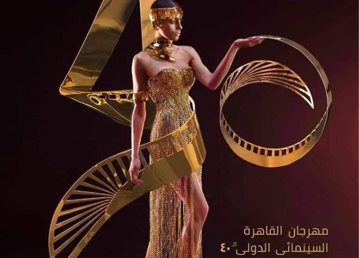 ملصق الدورة الـ 40 من مهرجان القاهرة السينمائي