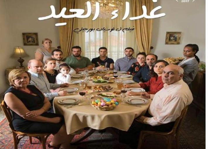 غداء العيد