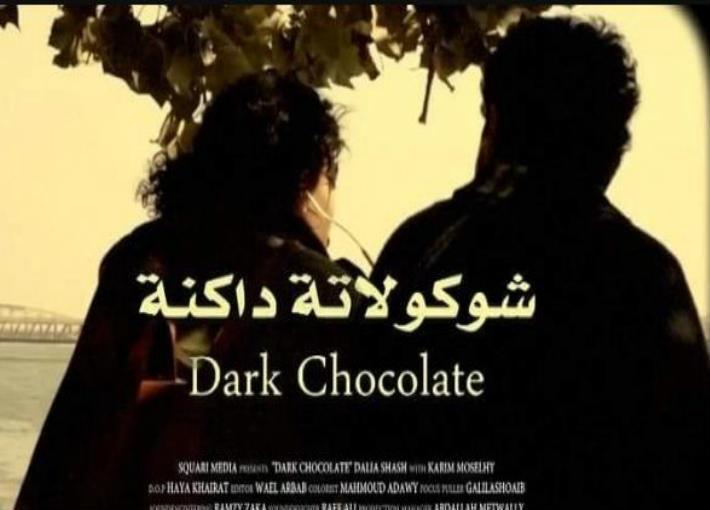 شوكولاتة داكنة