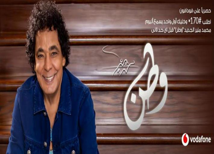 """بوستر ألبوم محمد منير """"وطن"""""""