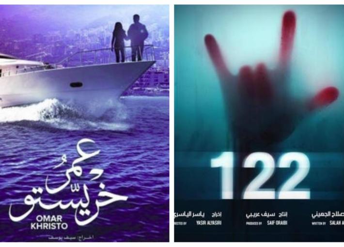 """فيلم """"122"""" و""""عمر خريستو"""""""