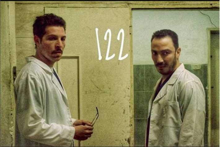 لقطة من فيلم 122