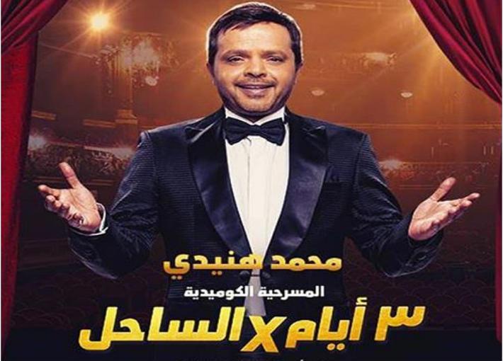 """محمد هنيدي و""""3 أيام في الساحل"""""""
