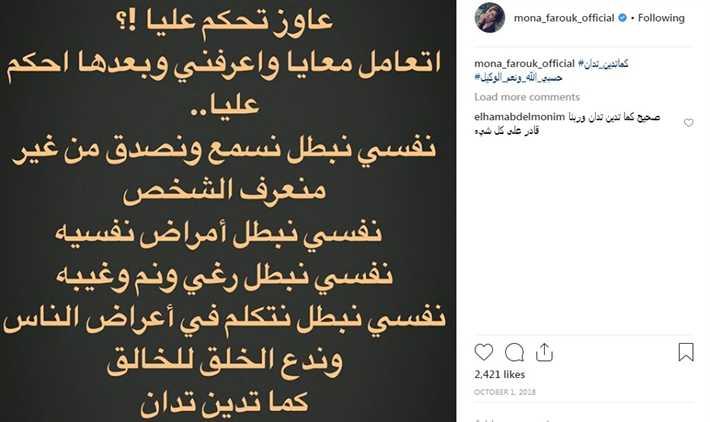 منى فاروق