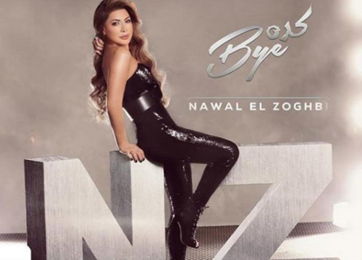 """بالفيديو- نوال الزغبي تطرح ألبومها """"كده باي"""" بالتزامن مع عيد الحب"""