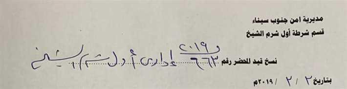 إسلام رسمي