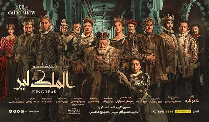 """الملصق الدعائي لمسرحية """"الملك لير"""""""