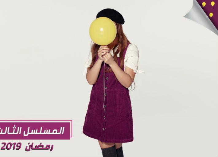 بطلة تخفي وجهها في ملصق دعائي لمسلسل رمضاني