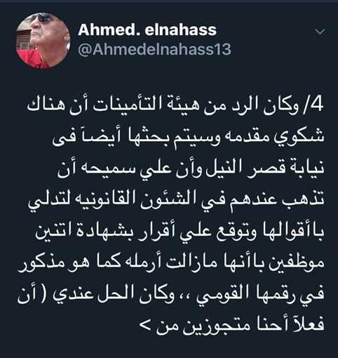 أحمد النحاس