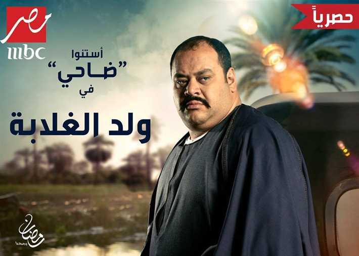 """محمد ممدوح في شخصية """"ضاحي"""""""