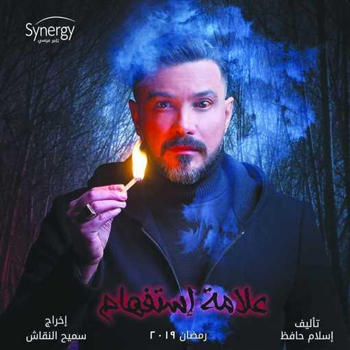 """محمد رجب في """"علامة استفهام"""""""