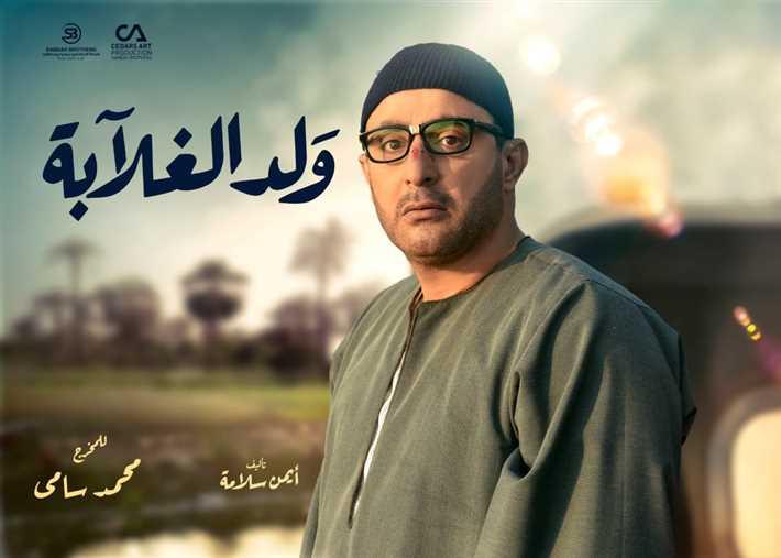 """أحمد السقا في """"ولد الغلابة"""""""