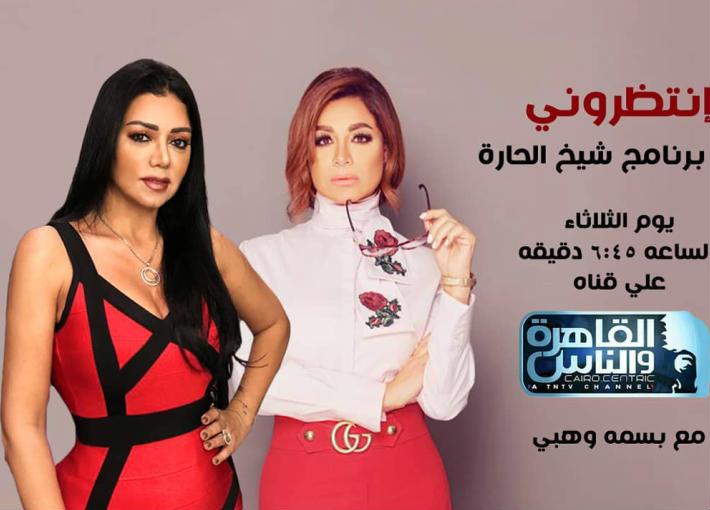 """البوستر الدعائي لحلقة رانيا يوسف في برنامج """"شيخ الحارة"""""""