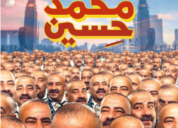 "بوستر فيلم ""محمد حسين"""