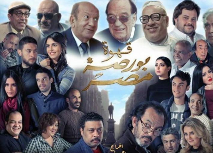 """الملصق الدعائي لفيلم """"قهوة بورصة مصر"""""""