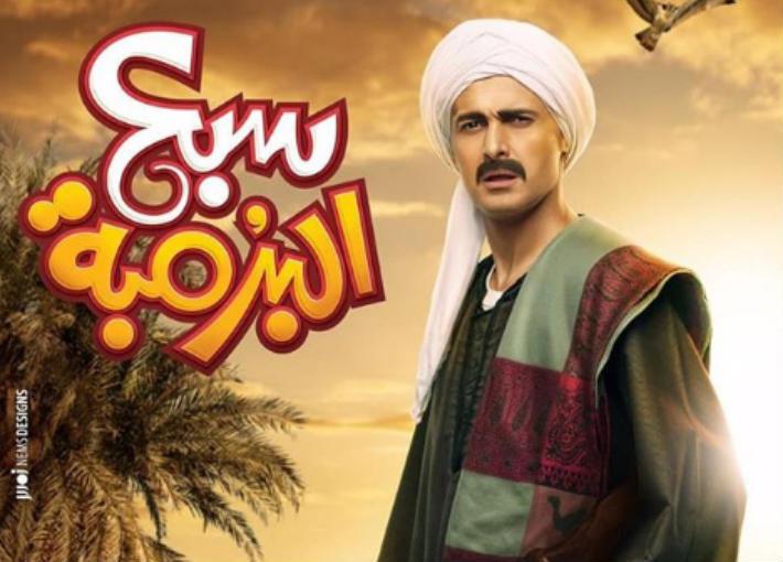 هذه إيرادات فيلم سبع البرمبة ثاني أيام العيد في الفن
