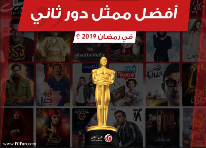 أفضل ممثل مساعد في رمضان 2019