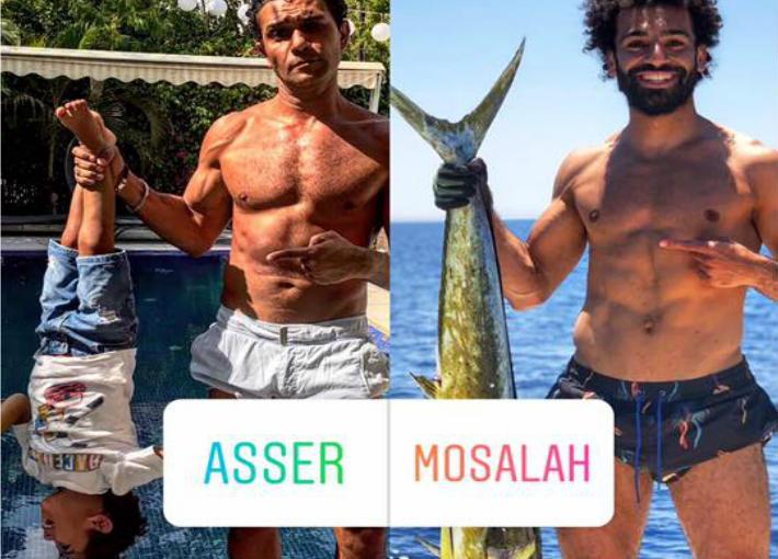 محمد صلاح ، آسر ياسين