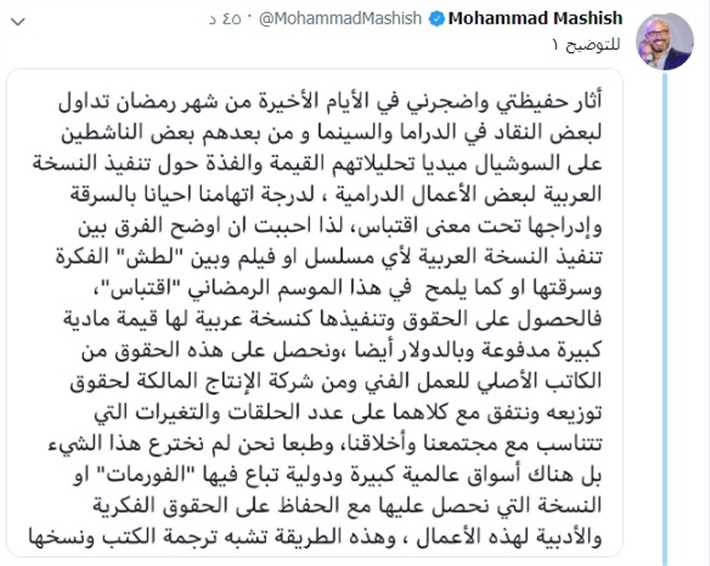 محمد مميش