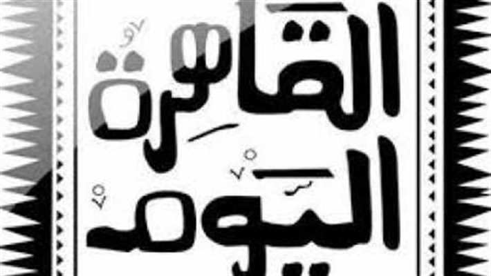 """شعار """"القاهرة اليوم"""""""