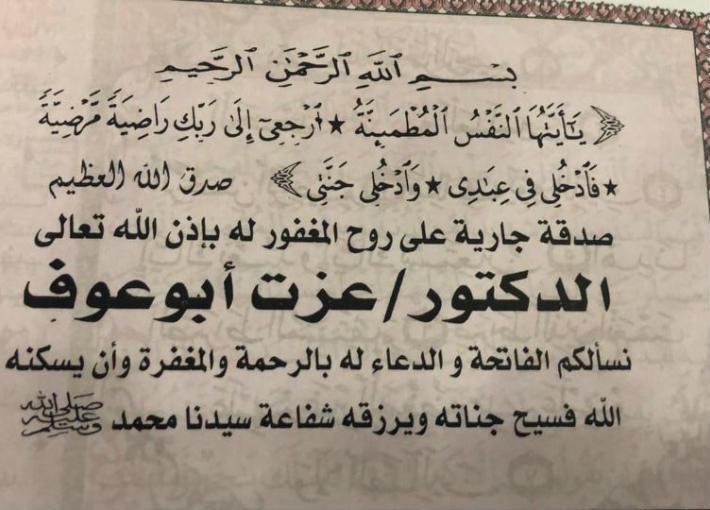 عزاء عزت أبو عوف