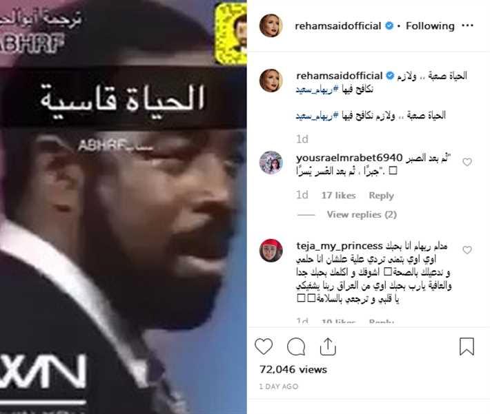 ريهام