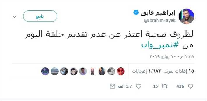 إبراهيم فايق