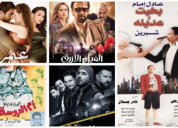 أفلام مصرية