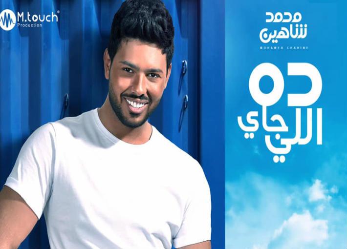 """غلاف ألبوم محمد شاهين """"ده اللي جاي"""""""