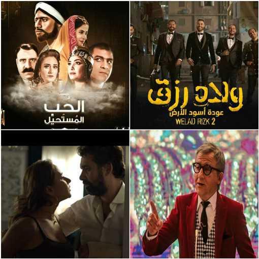 أفلام عيد الاضحى
