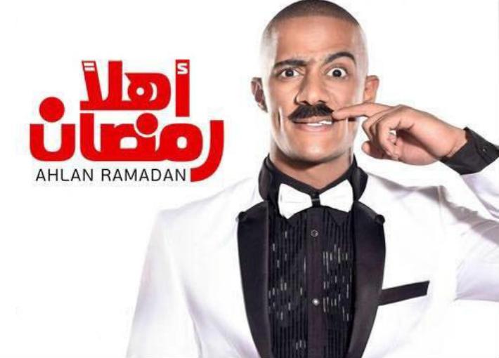 """مسرحية """"أهلا رمضان"""""""
