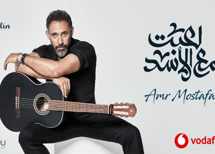"""عمرو مصطفى يحقق 7 مليون مشاهد في أقل من أسبوع بـ""""لعبت مع الأسد"""""""
