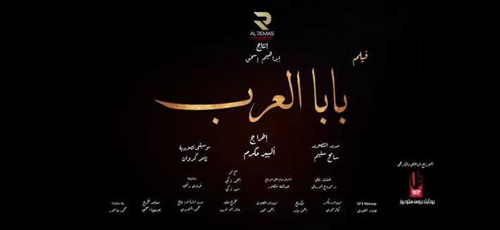 بابا العرب