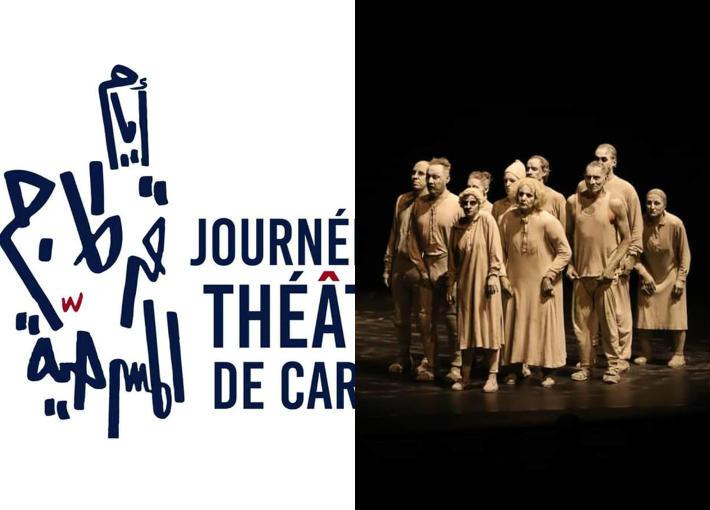 مهرجان أيام قرطاج المسرحية