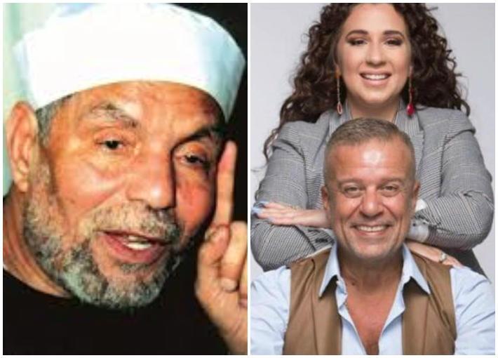 شريف منير وأسما والشيخ الشعراوي