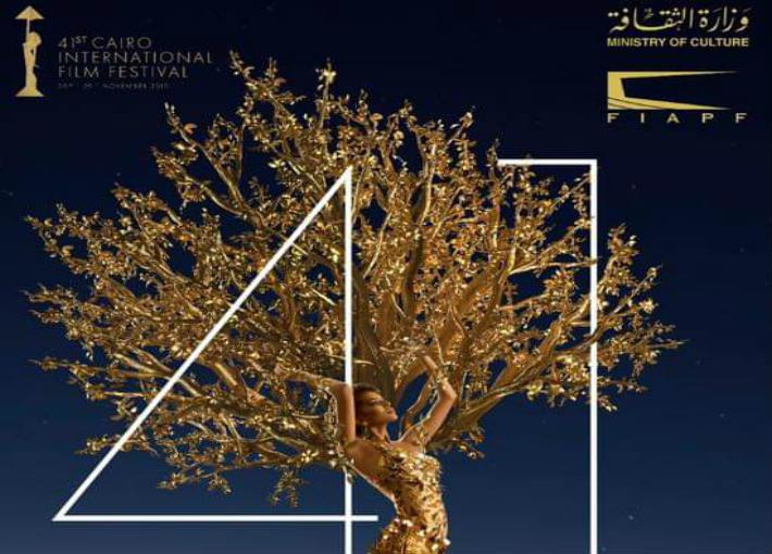 مهرجان القاهرة السينمائي 41