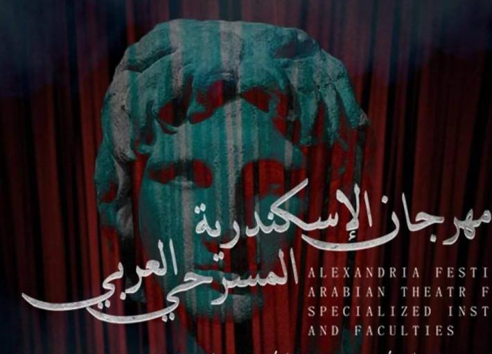 مهرجان الإسكندرية المسرحي العربي