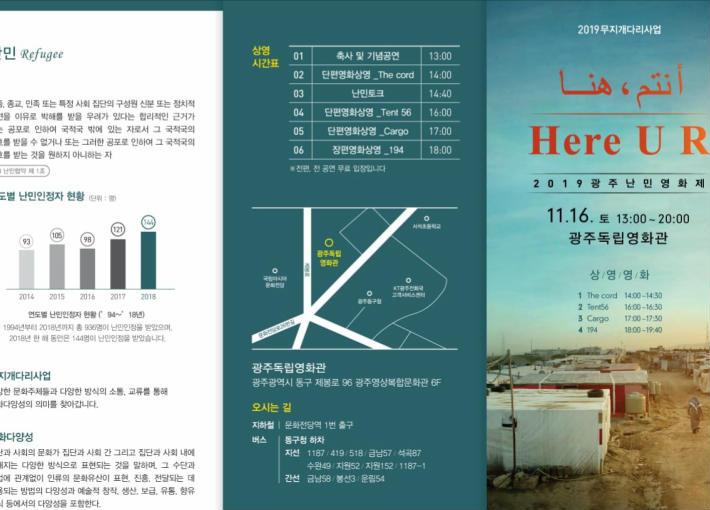 مهرجان اللاجئين بكوريا الجنوبية