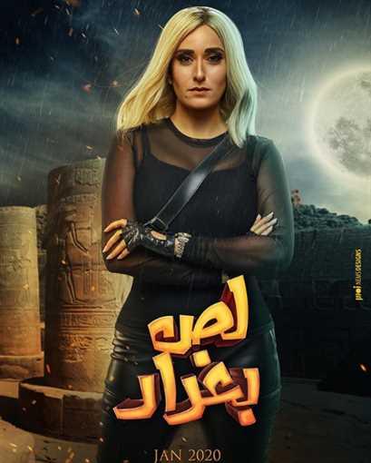 """أمينة خليل في """"لص بغداد"""""""