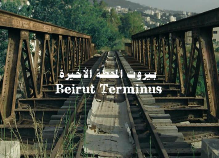 """فيلم """"بيروت المحطة الأخيرة"""""""
