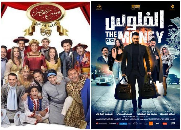 فيلم الفلوس- مسرح مصر
