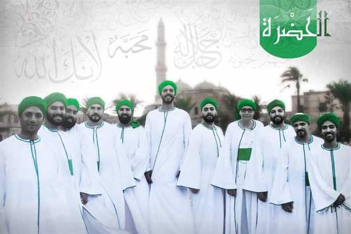 فرقة الحضرة الصوفية