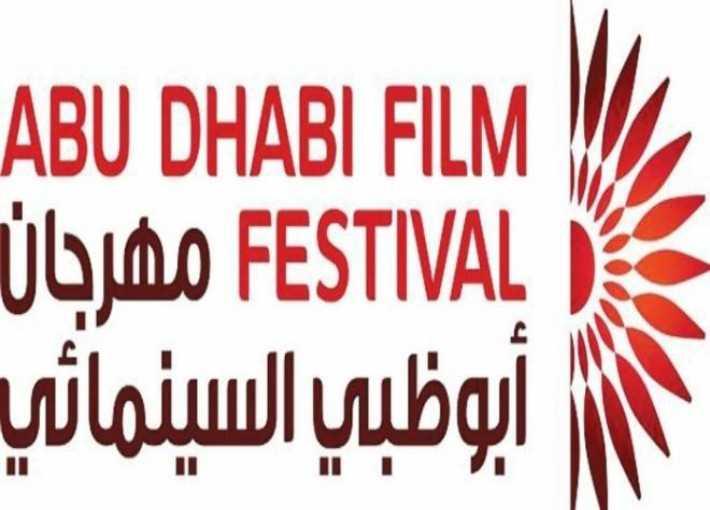 مهرجان أبو ظبي السينمائي