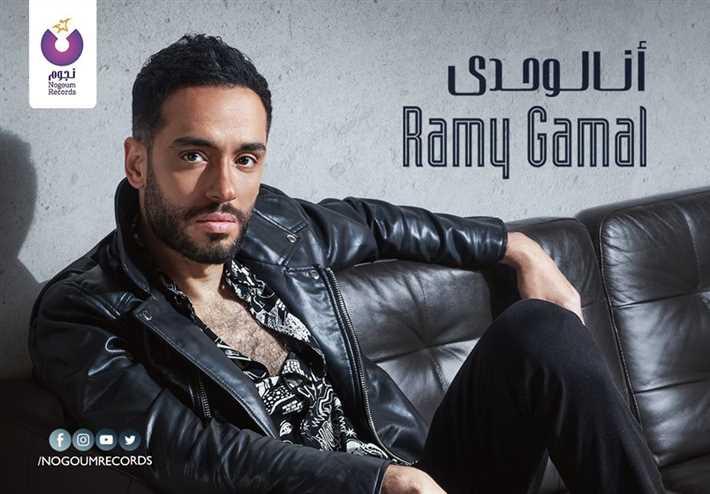 """غلاف ألبوم رامي جمال """"أنا لوحدي"""""""