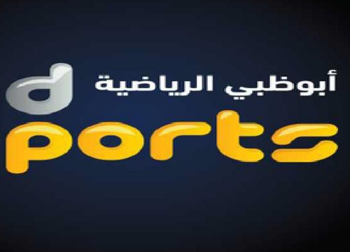 شعار قناة أبو ظبي الرياضيةة