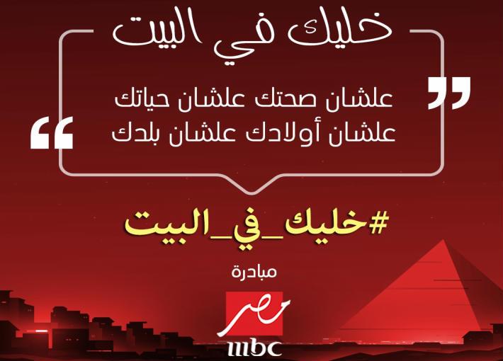 """""""MBC مصر"""" تطلق حملة """"خليك في البيت"""""""
