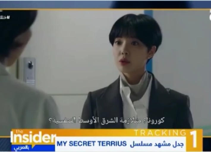 مسلسل My Secret Terrius