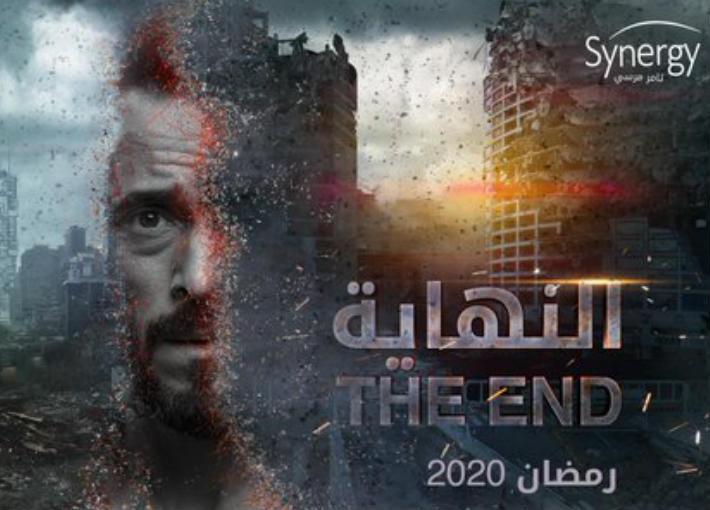 """مسلسل """"النهاية"""""""