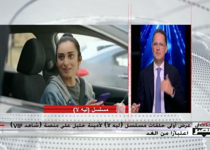 شريف عامر وأمينة خليل
